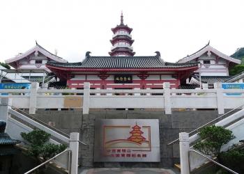 寶福山 妙懷堂 344